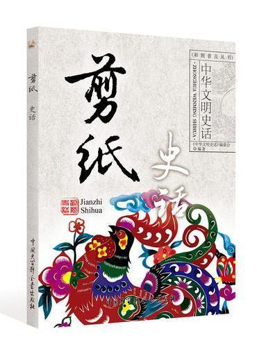中华文明史话--剪纸史话