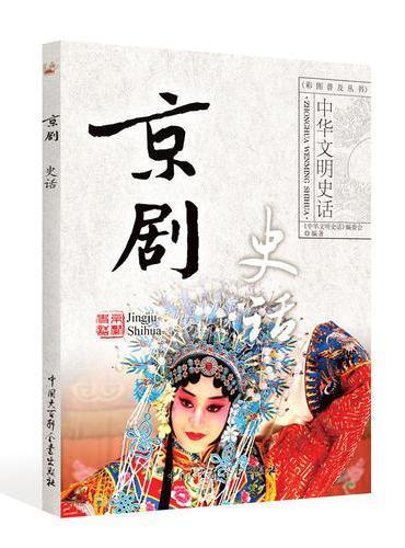 中华文明史话--京剧史话