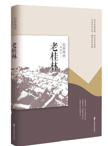 老桂林(老城记)
