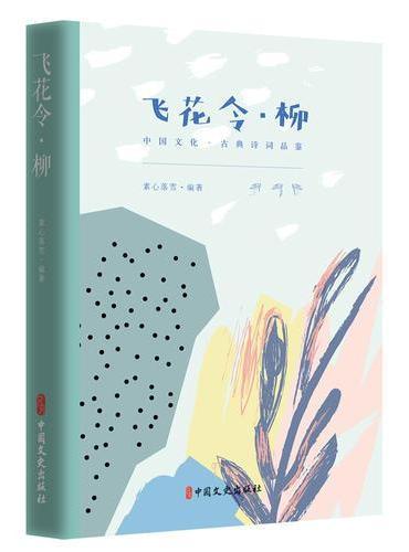 飞花令·柳(中国文化·古典诗词品鉴)