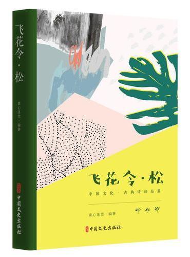 飞花令·松(中国文化·古典诗词品鉴)