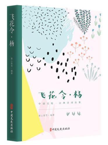 飞花令·杨(中国文化·古典诗词品鉴)