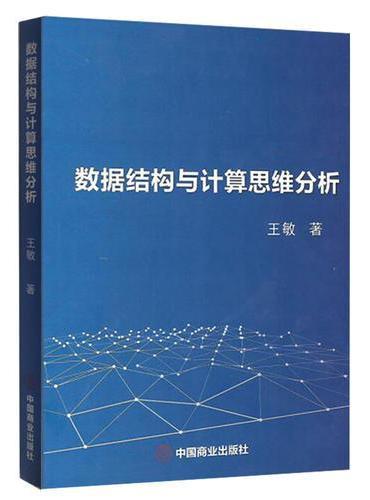 数据结构与计算思维分析