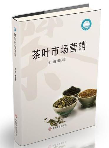 茶叶市场营销