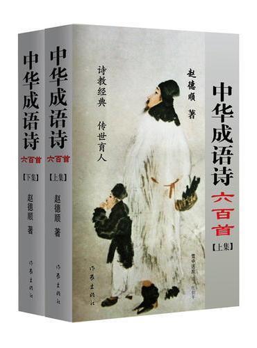 中华成语诗六百首