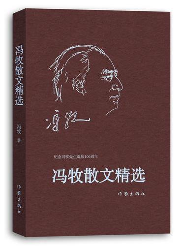 冯牧散文精选