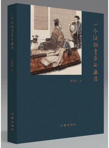 一个汉朝皇帝的画像
