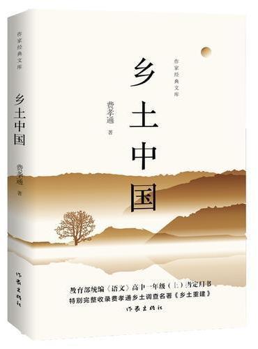 乡土中国(作家经典文库)