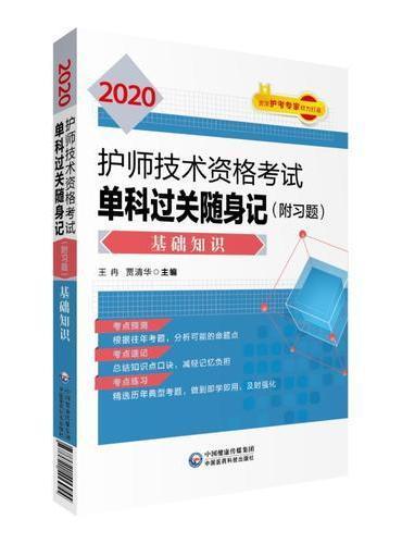 2020护师 单科随身记:2020护师技术资格考试单科过关随身记(附习题) —基础知识
