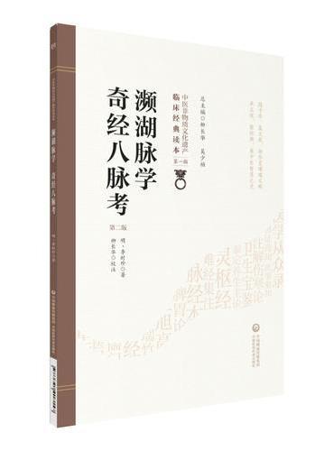 濒湖脉学奇经八脉考(第二版)(中医非物质文化遗产临床经典读本)