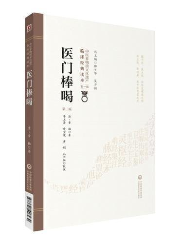 医门棒喝(第二版)(中医非物质文化遗产临床经典读本)