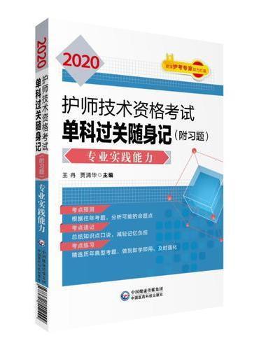 2020护师资格考试:2020护师技术资格考试单科过关随身记(附习题) —专业实践能力