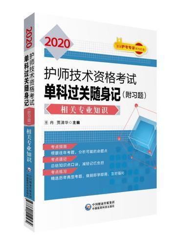 2020护师资格考试:2020护师技术资格考试单科过关随身记(附习题) —相关专业知识