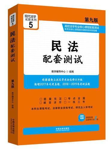 民法配套测试:高校法学专业核心课程配套测试(第九版)