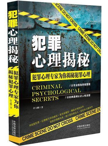 犯罪心理揭秘(犯罪心理大师系列)