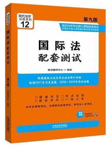 国际法配套测试:高校法学专业核心课程配套测试(第九版)