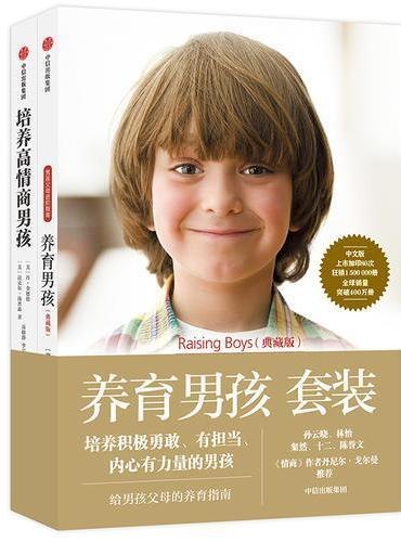 养育男孩(全2册)