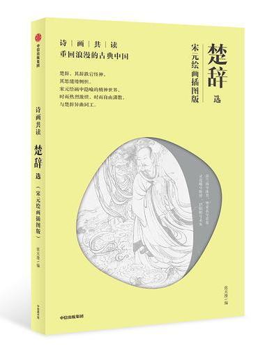 诗画共读:楚辞选 宋元绘画插图版