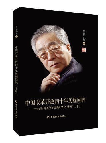 中国改革开放四十年历程回眸——白钦先经济金融论文荟萃(下)