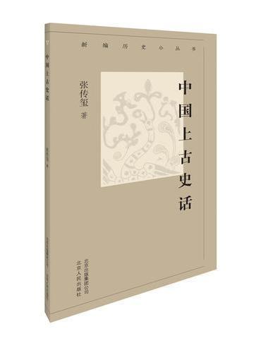 新编历史小丛书 中国上古史话