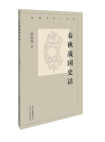 新编历史小丛书 春秋战国史话