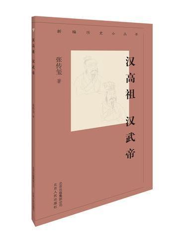 新编历史小丛书 汉高祖 汉武帝