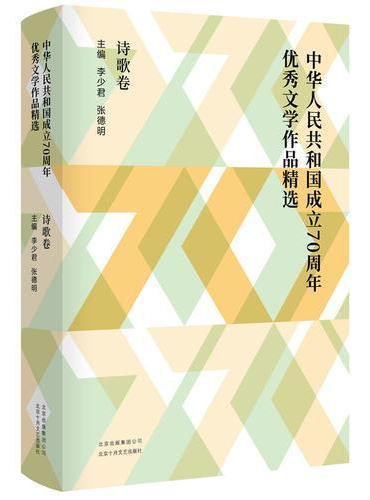 中华人民共和国成立70周年优秀文学作品精选·诗歌卷
