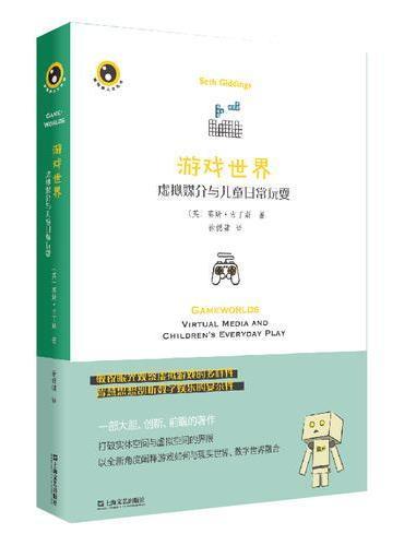 游戏世界:虚拟媒介与儿童日常玩耍(新视野人文丛书)