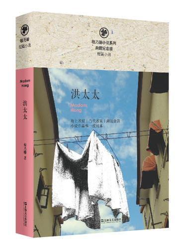 洪太太(程乃珊小说系列)