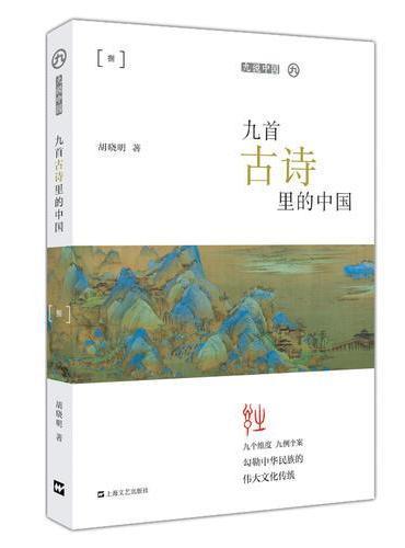 九首古诗里的中国(平装)(九说中国)