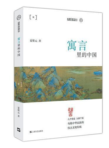 寓言里的中国(平装)(九说中国)