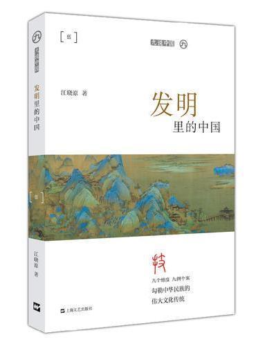 发明里的中国(平装)(九说中国)