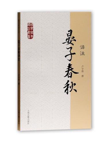 晏子春秋译注(国学经典译注丛书)