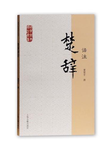 楚辞译注(国学经典译注丛书)