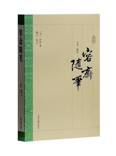 容斋随笔(国学普及书系)
