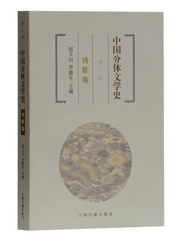 中国分体文学史 诗歌卷(第三版)