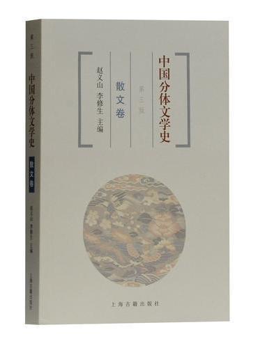 中国分体文学史 散文卷(第三版)