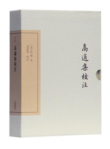 高适集校注(典藏版)(中国古典文学丛书)
