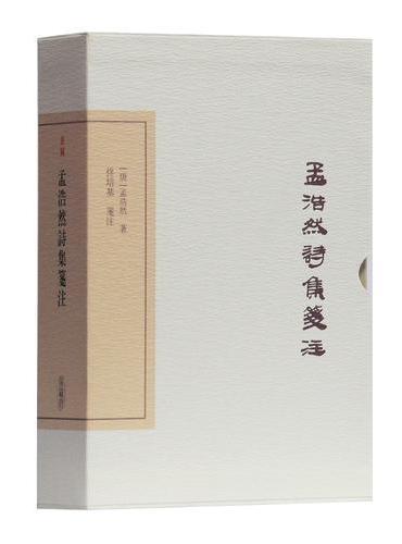 孟浩然诗集笺注(典藏版)(中国古典文学丛书)