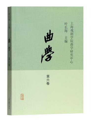 曲学(第六卷)
