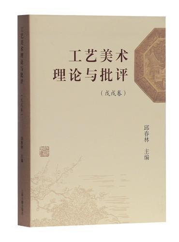 工艺美术理论与批评(戊戌卷)