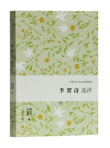李贺诗选评(中国古代文史经典读本)