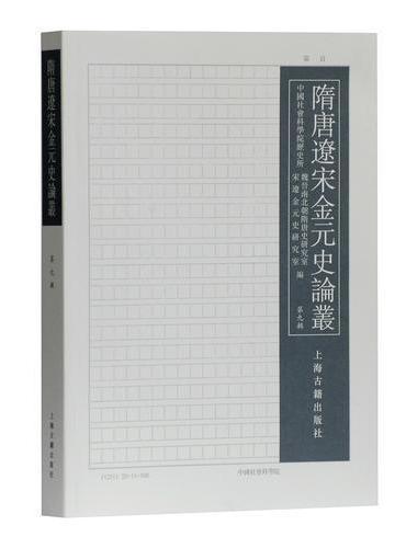 隋唐辽宋金元史论丛第9辑