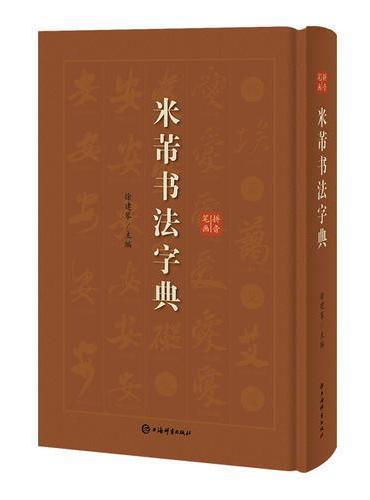 米芾书法字典