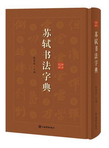 苏轼书法字典