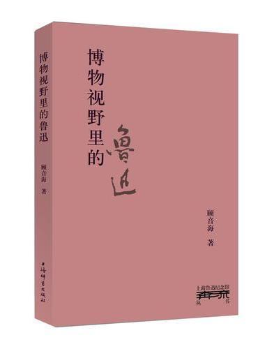 博物视野里的鲁迅(上海鲁迅纪念馆奔流丛书)