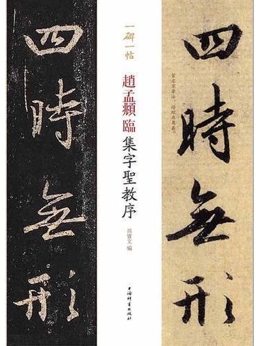 赵孟頫临集字圣教序(一碑一帖)