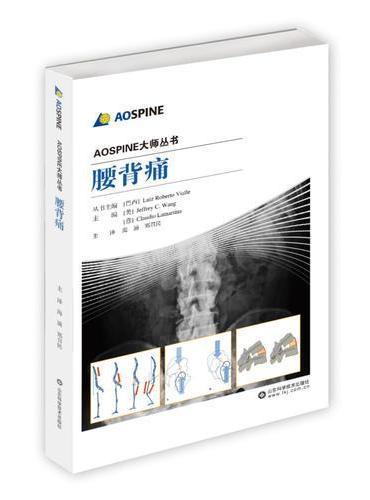 腰背痛(AOSpine大师丛书)
