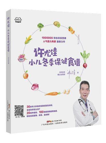 许尤佳:小儿冬季保健食谱