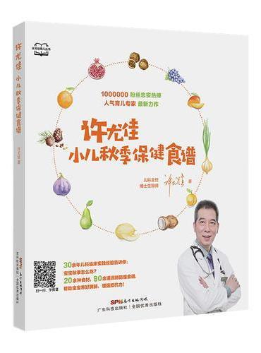 许尤佳:小儿秋季保健食谱